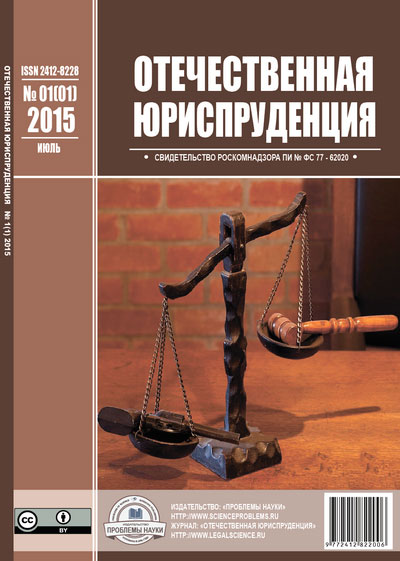 Domestic-jurisprudence-JULY